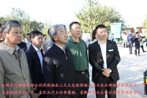 农业部副部长张桃林等参观河北天太基地