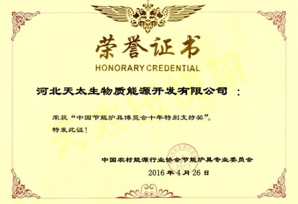 中国节能炉具博览会十年特别支持奖