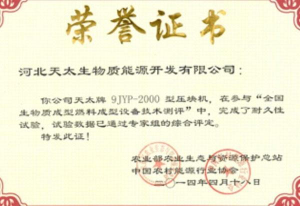 炉博会荣誉证书
