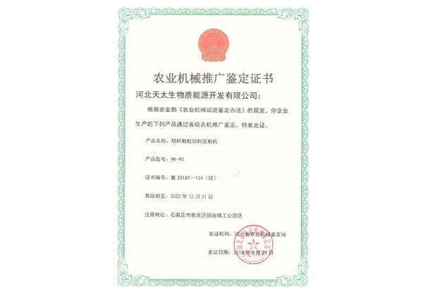 9k-90型鉴定证书