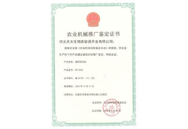 9k-2000型鉴定证书