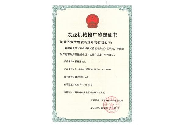 9k-4500A型鉴定证书