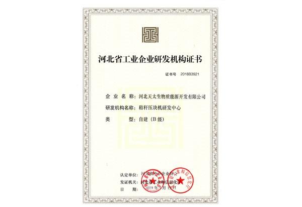 河北省工业企业研发机构证书